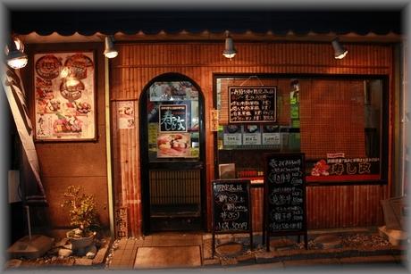 蕨 寿し政 店舗写真